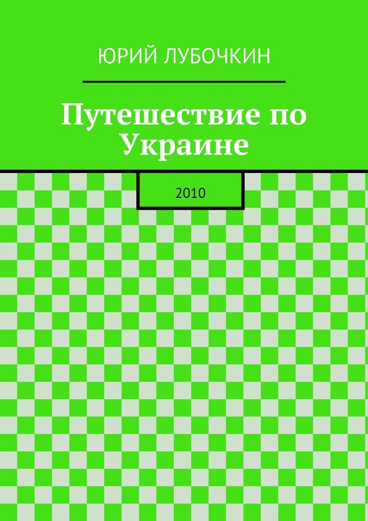 Путешествие по Украине. 2010