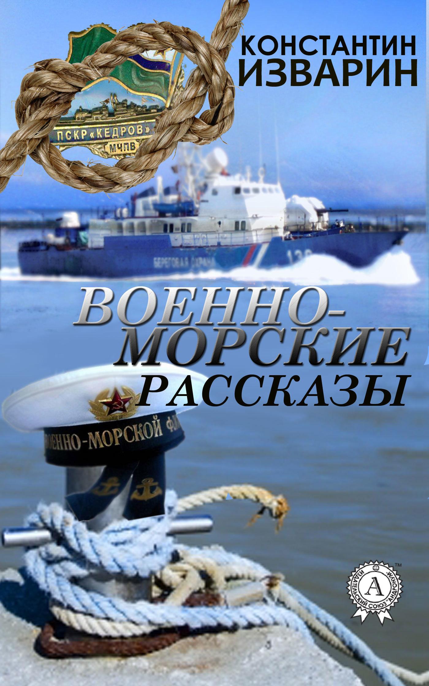 Военно-морские рассказы