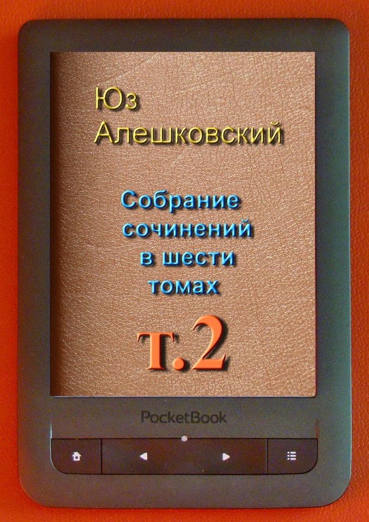 Собрание сочинений вшести томах. Том2