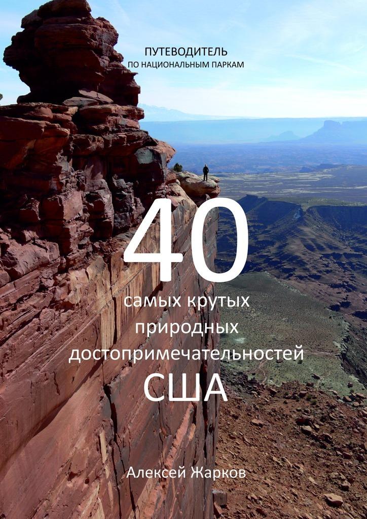 Путеводитель по национальным паркам. 40 самых крутых природных достопримечательностей США