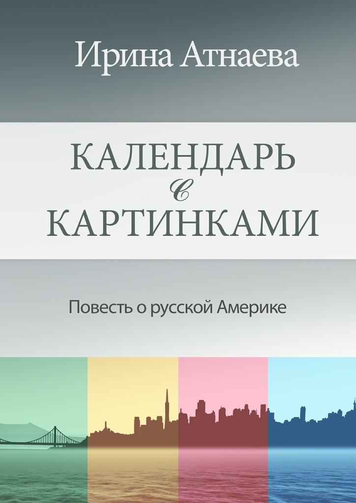 Календарь скартинками. Повесть о русской Америке