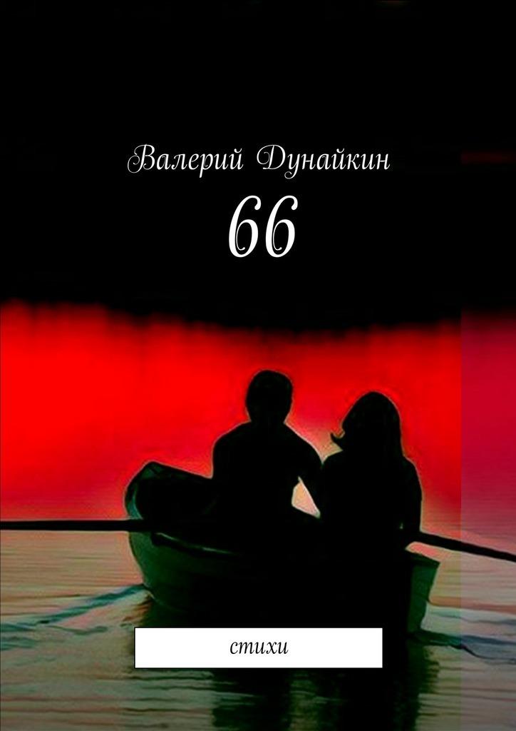 66. Стихи