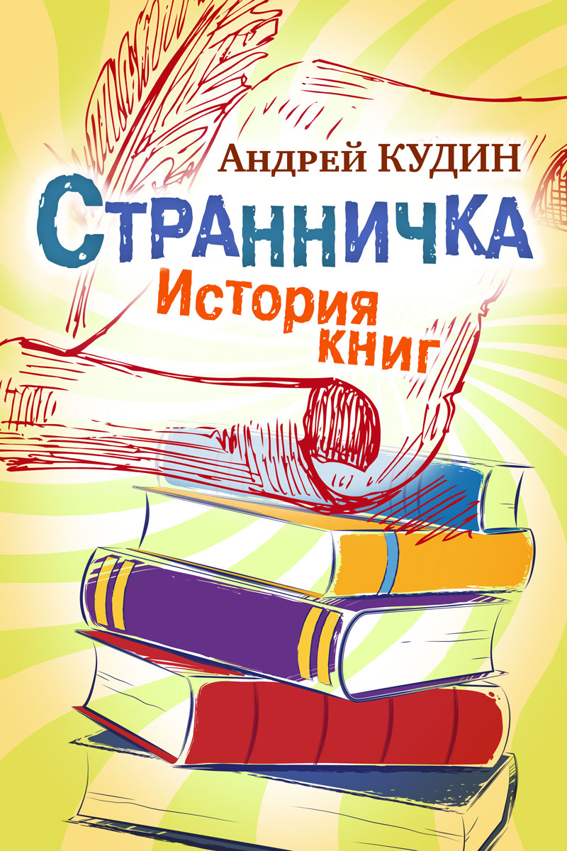 Странничка. История книг