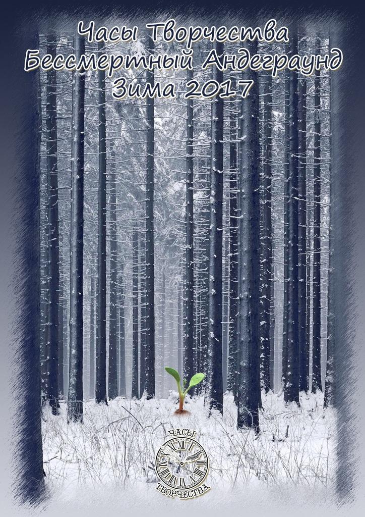 Бессмертный Андеграунд. Зима 2017