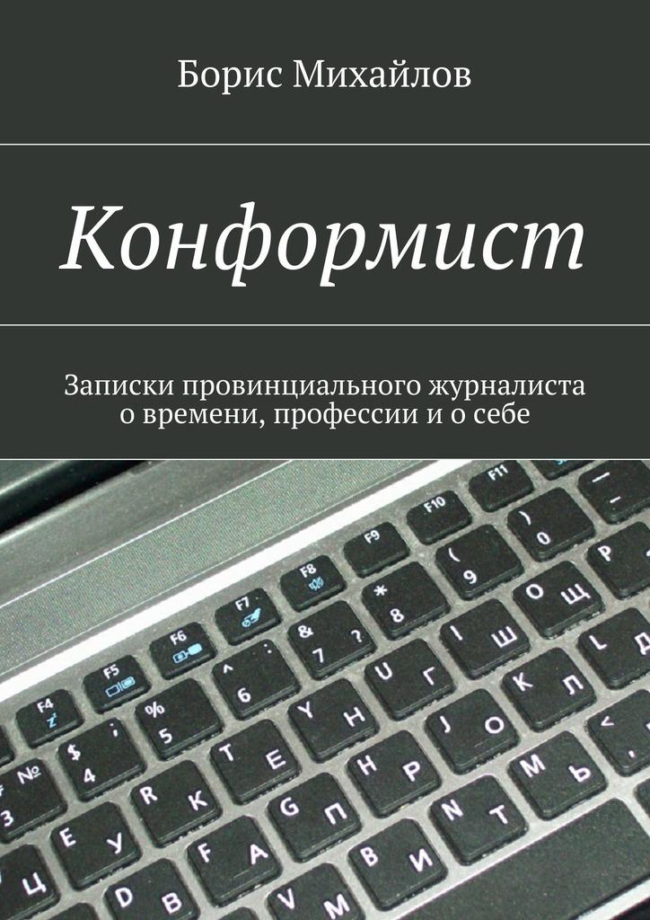 Конформист. Записки провинциального журналиста овремени, профессии иосебе