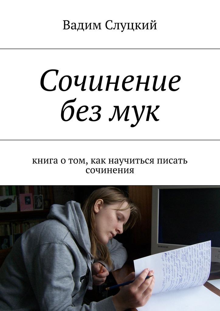 Сочинение безмук. Книга отом, как научиться писать сочинения
