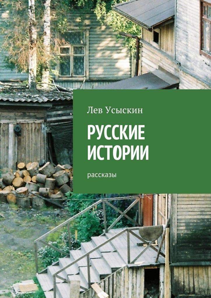 Русские истории. Рассказы