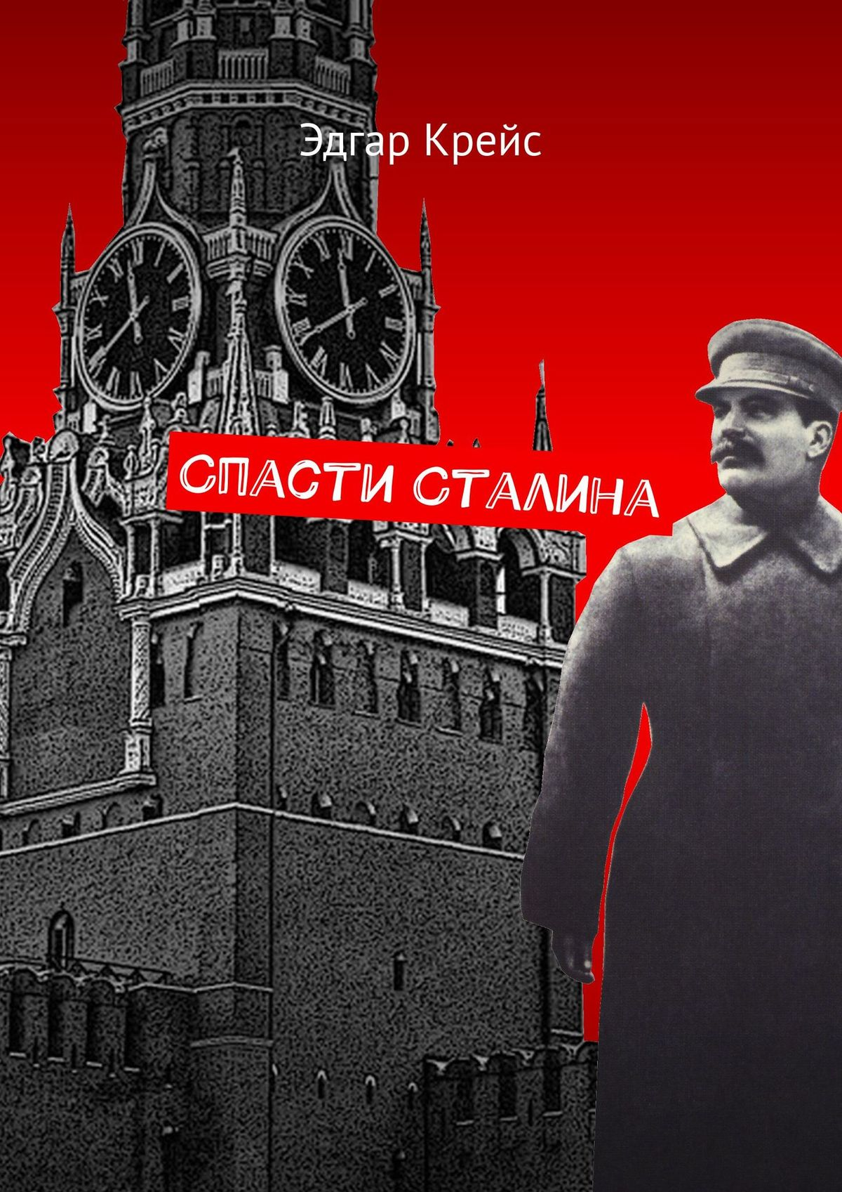 Спасти Сталина