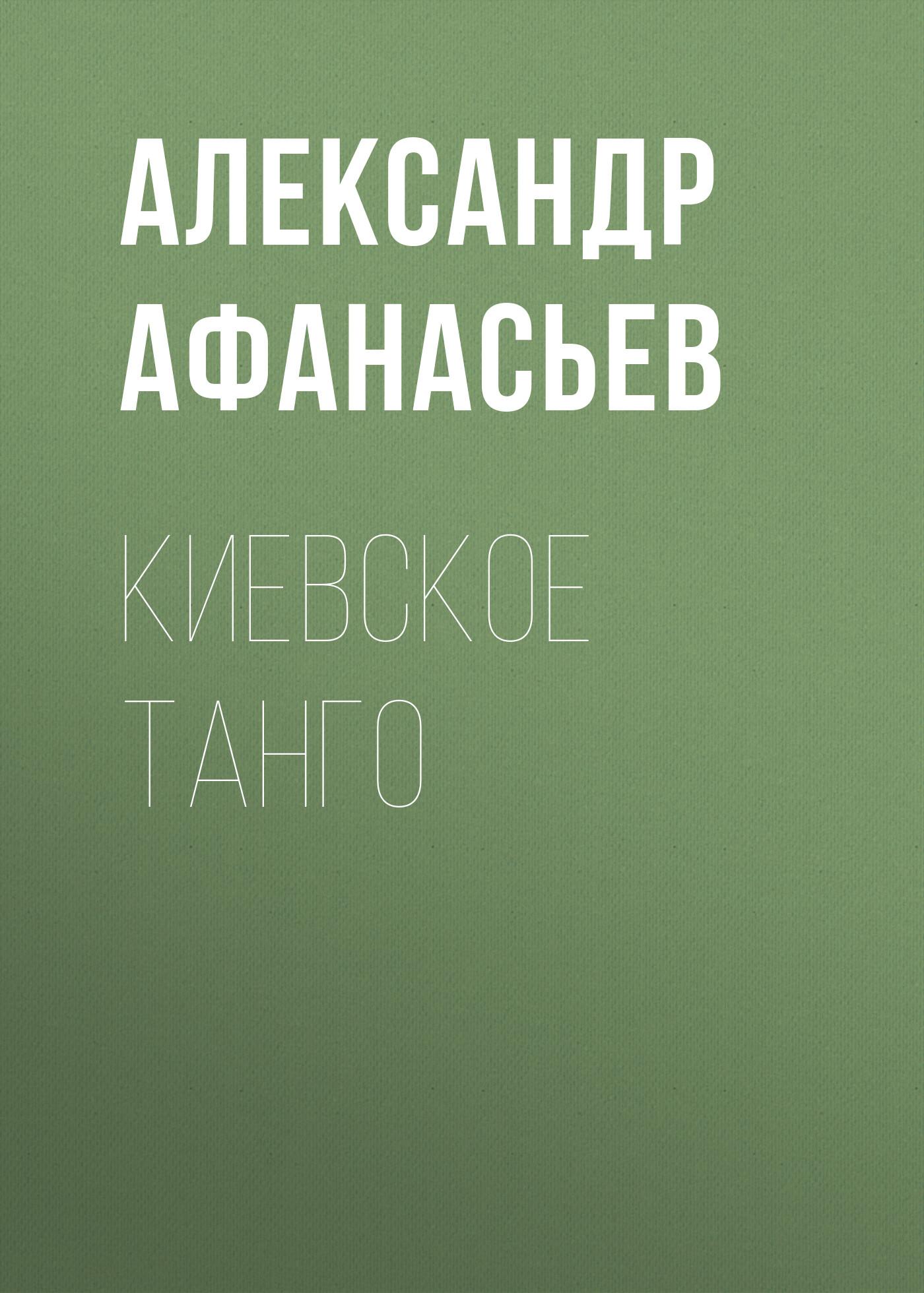 Киевское танго