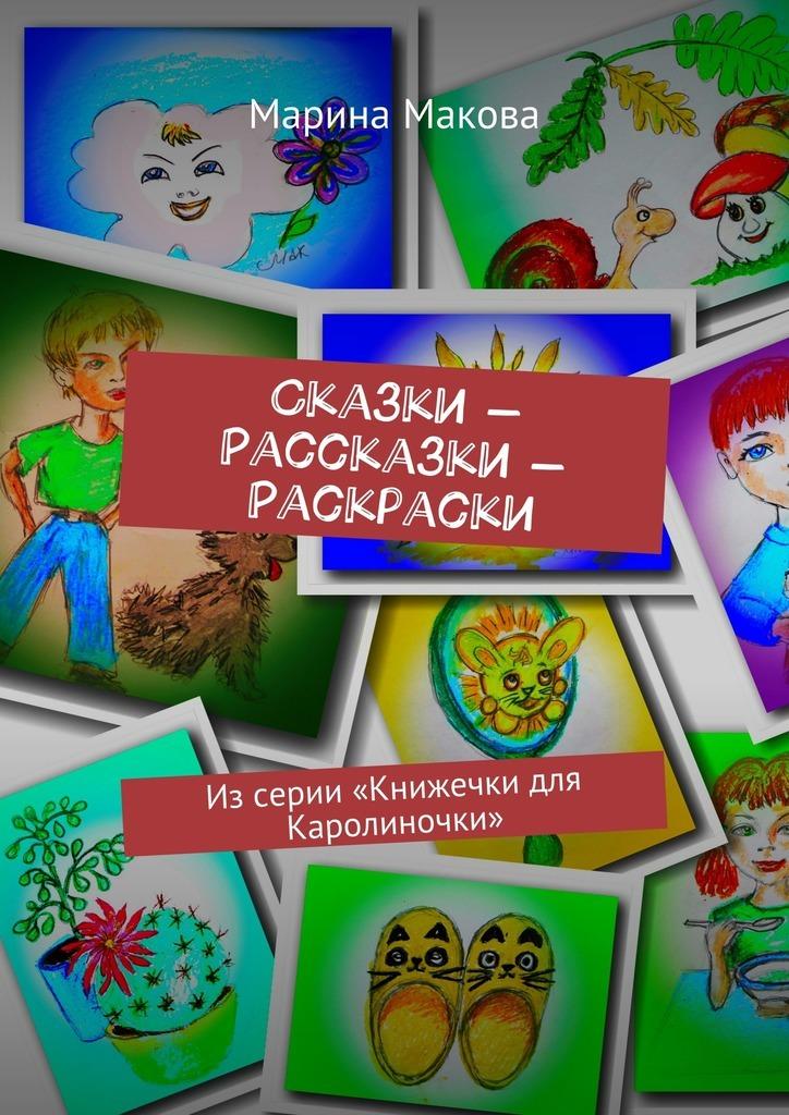 Сказки – Рассказки – Раскраски. Из серии «Книжечки для Каролиночки»