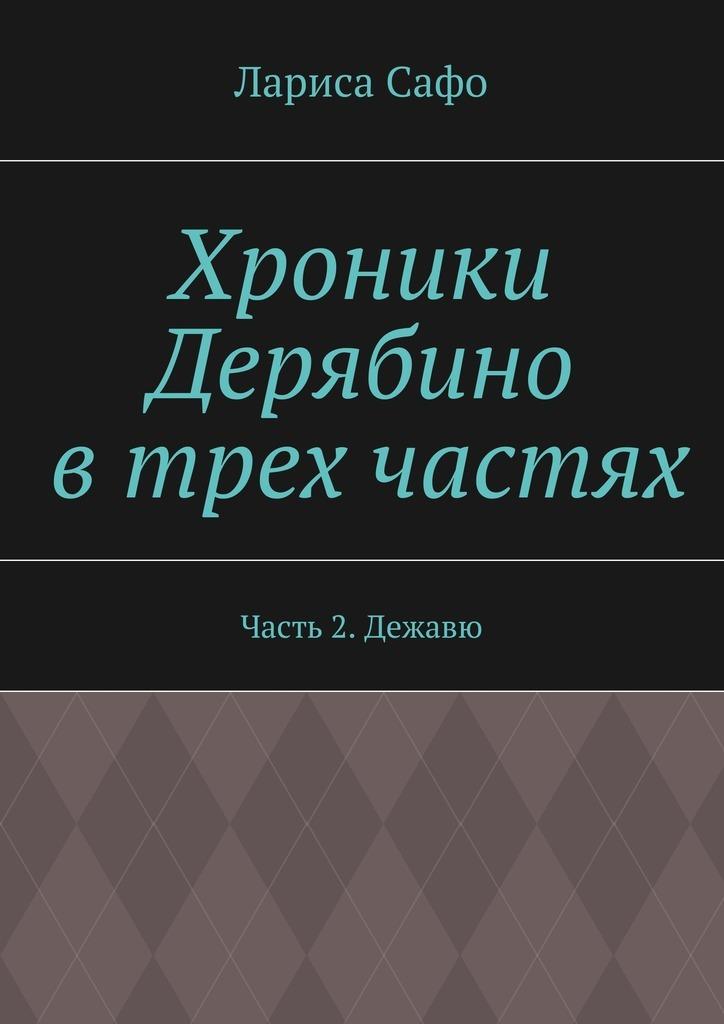Хроники Дерябино втрехчастях. Часть2. Дежавю