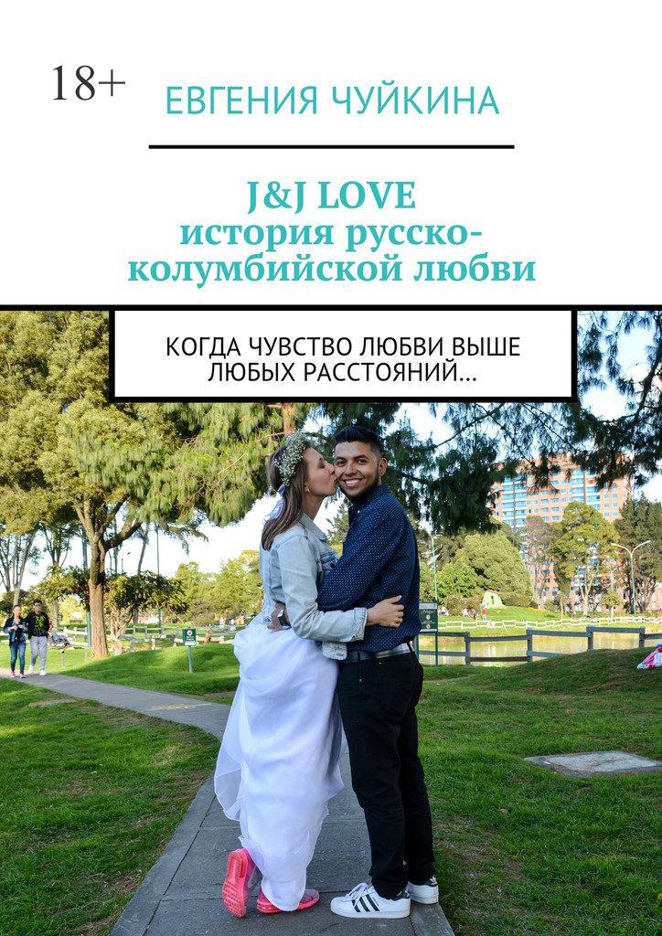 J&J LOVE: история русско-колумбийской любви. Когда чувство любви выше любых расстояний…