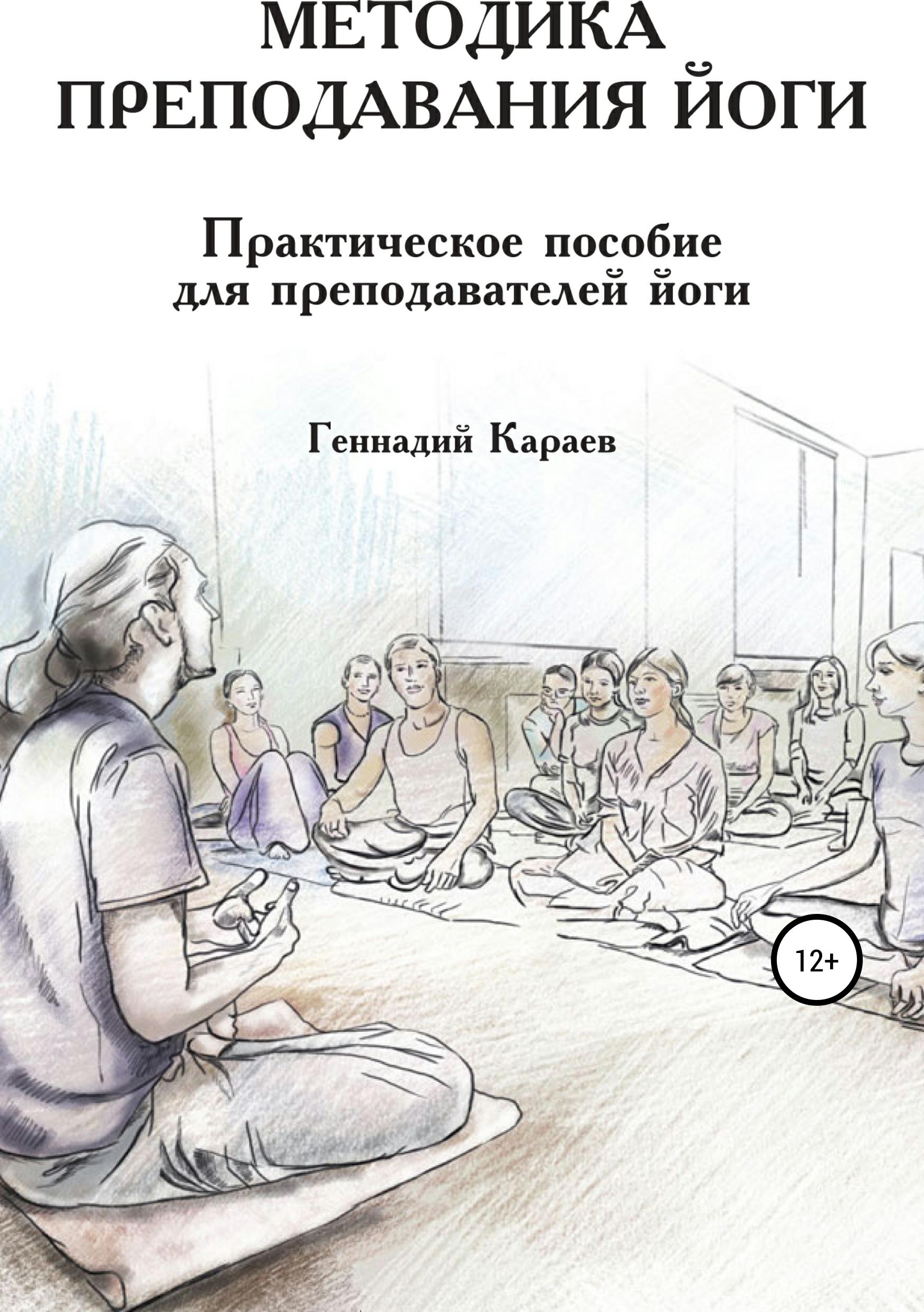 Методика преподавания йоги