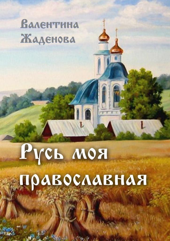 Русь моя православная