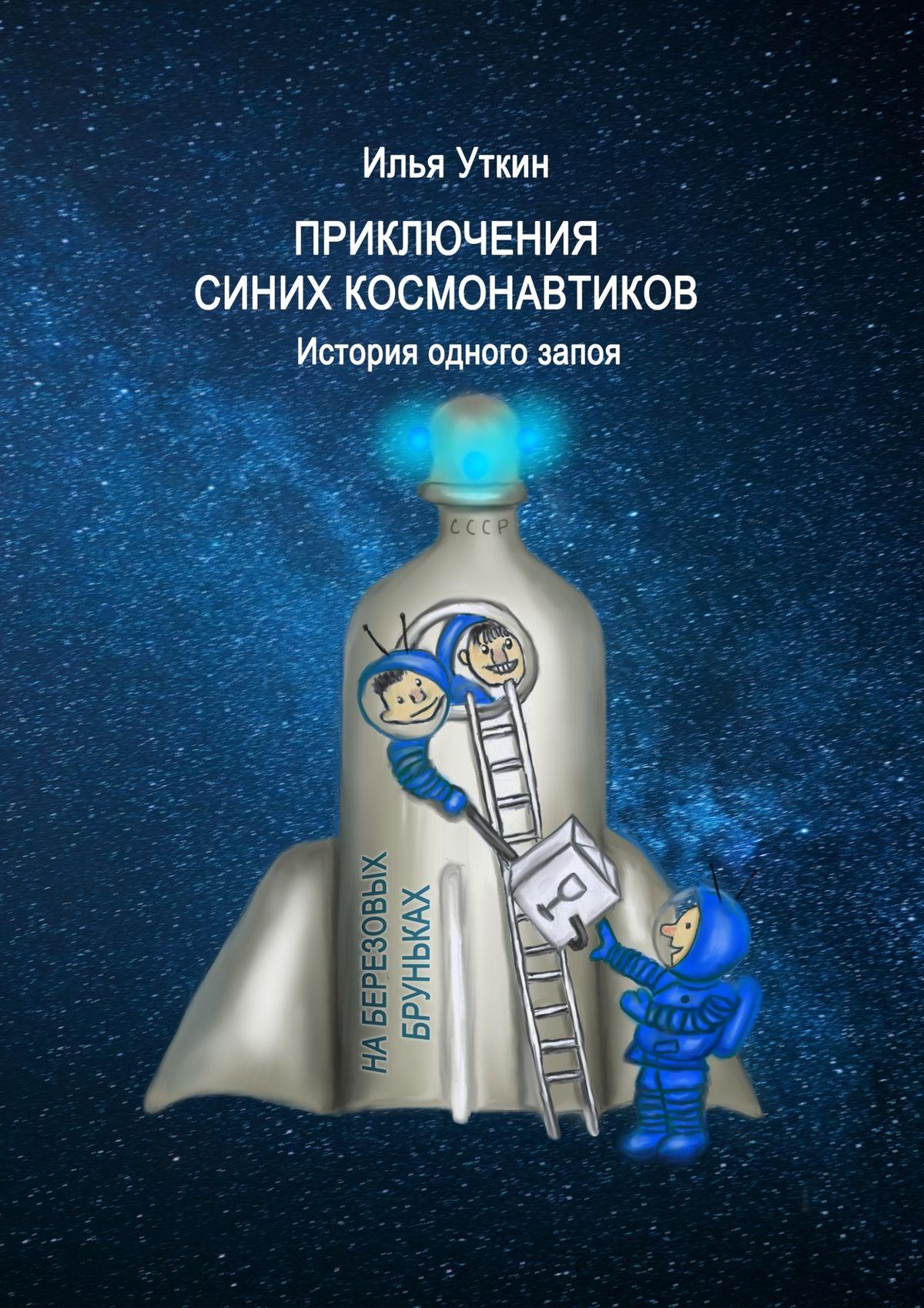Приключения Синих Космонавтиков. История одного запоя