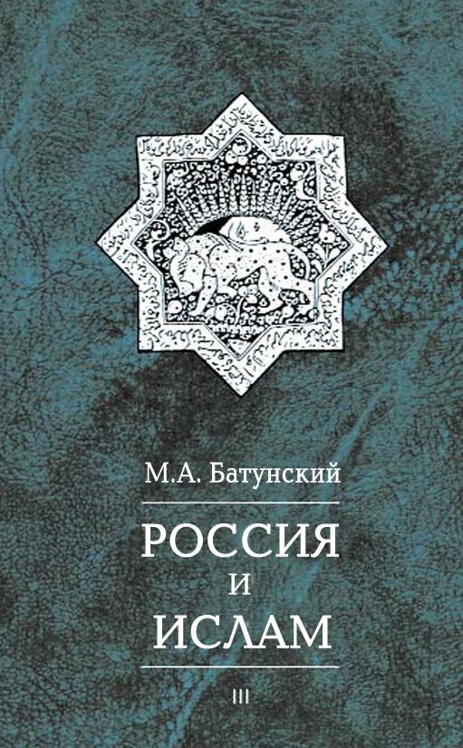 Россия и ислам. Том 3
