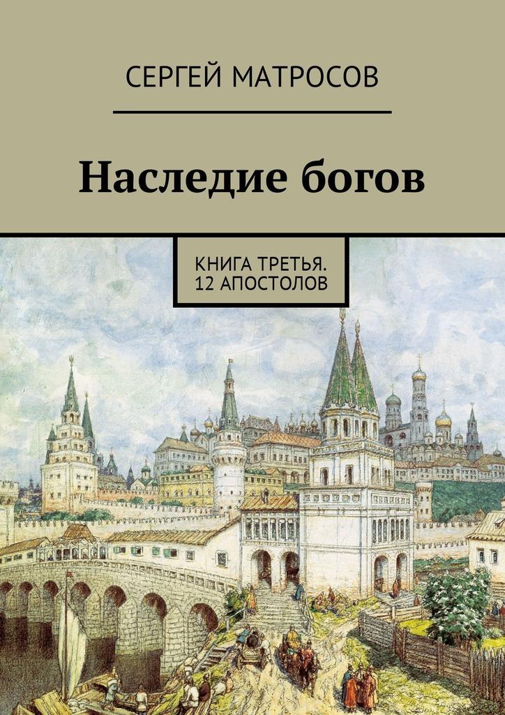 Наследие богов. Книга третья. 12 апостолов