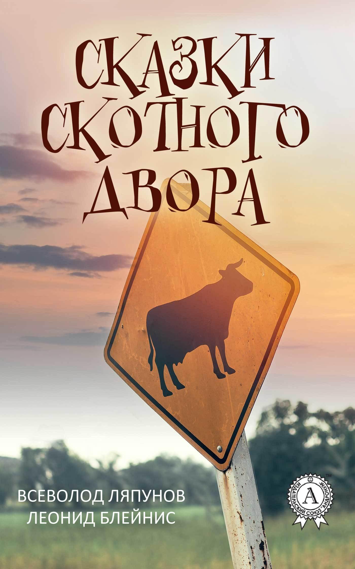 Сказки Скотного двора