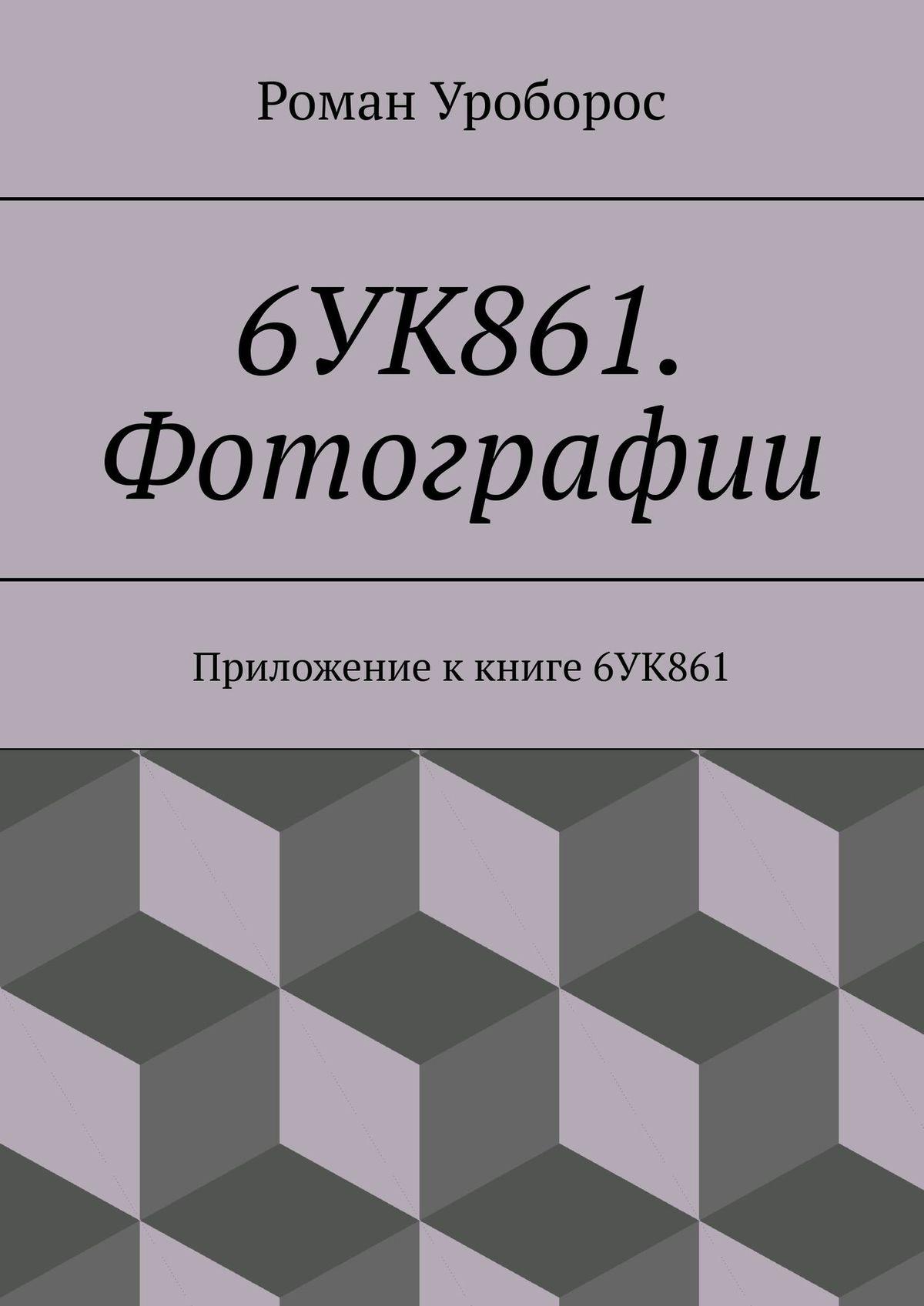 6УК861. Фотографии. Приложение ккниге 6УК861
