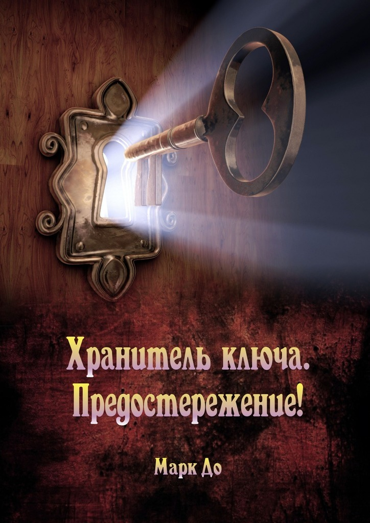 Хранитель ключа. Предостережение! Сборник историй