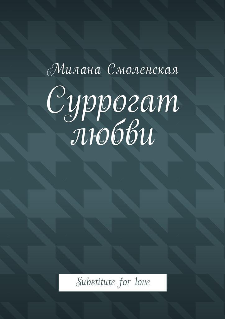 Суррогат любви. Substitute forlove