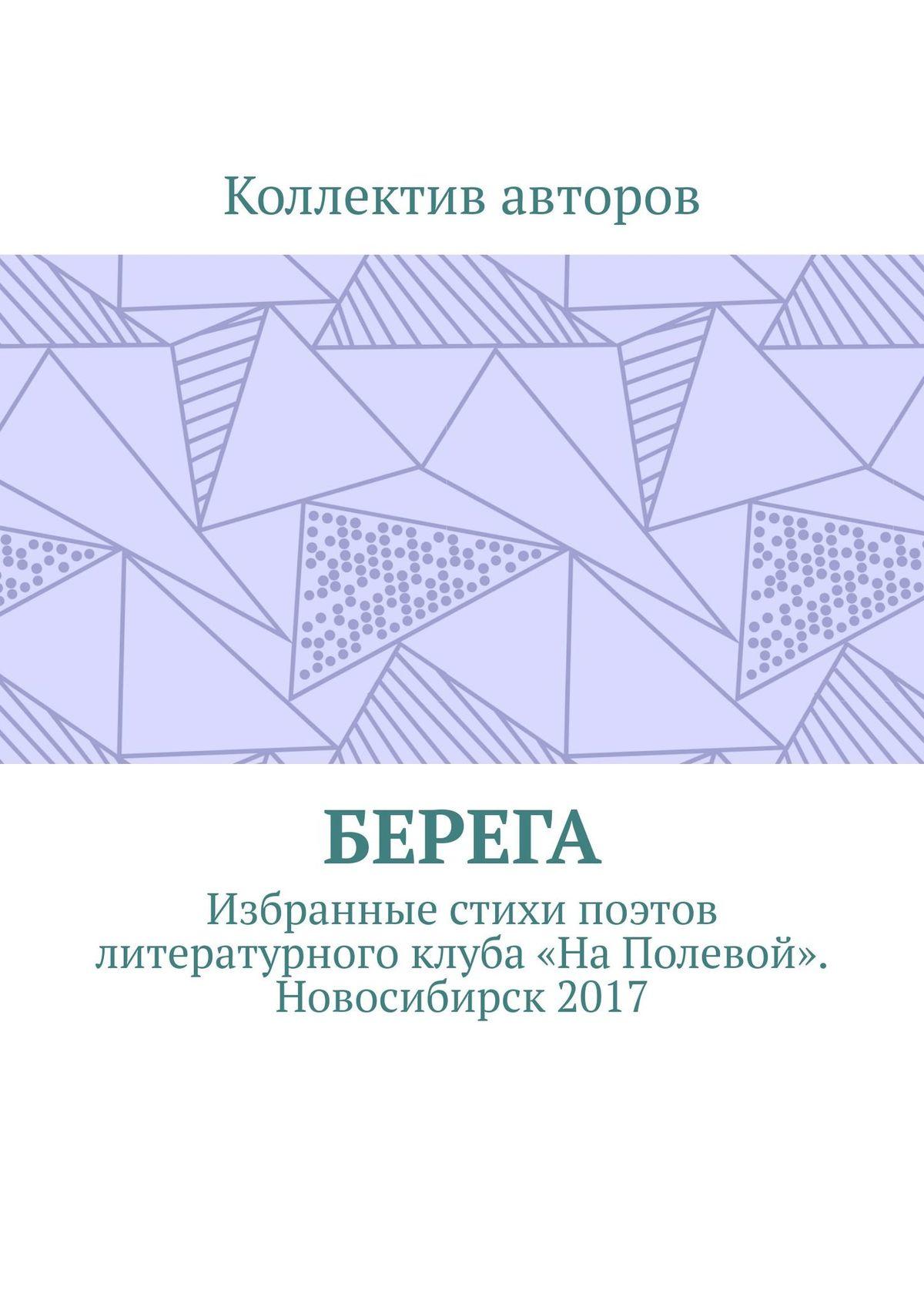 Берега. Избранные стихи поэтов литературного клуба «НаПолевой». Новосибирск2017