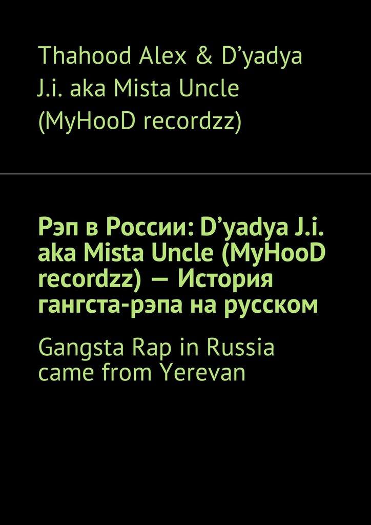 Рэп в России: D\'yadya J.i. aka Mista Uncle (MyHooD recordzz) – История гангста-рэпа на русском. Gangsta Rap in Russia came from Yerevan