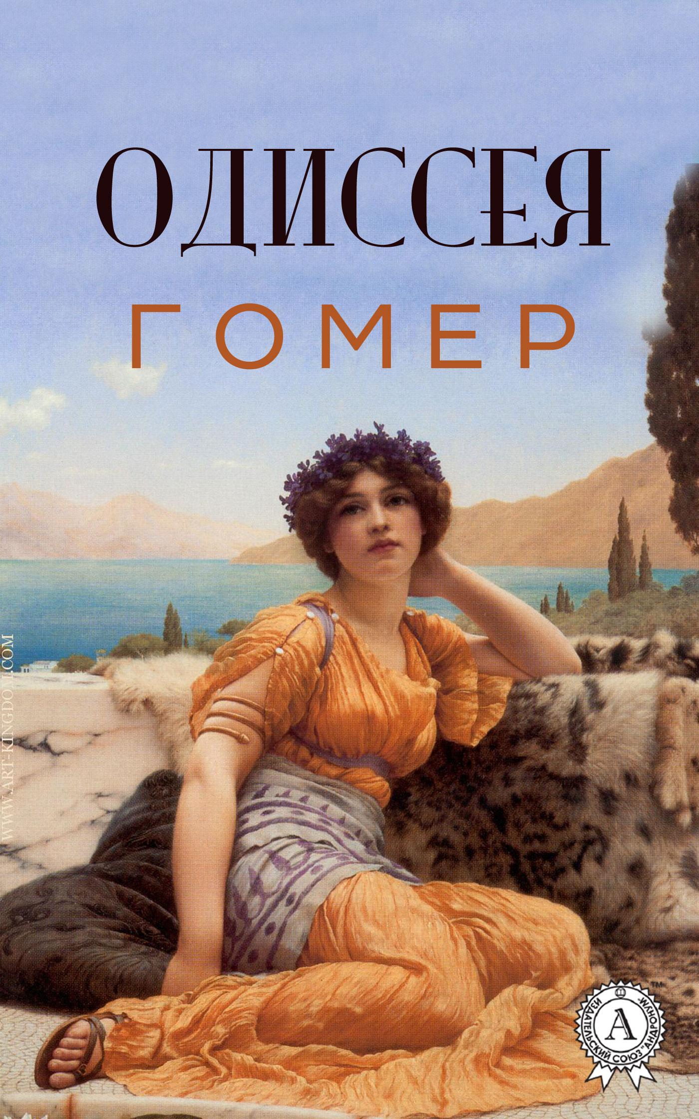 Одиссея (с иллюстрациями)