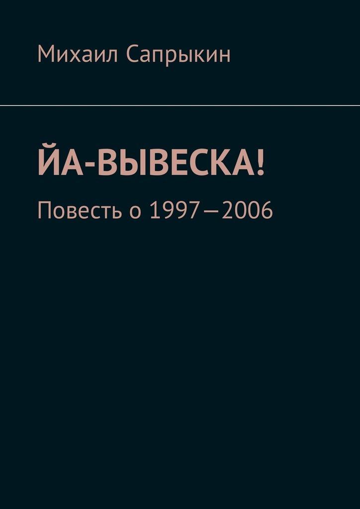 Йа-вывеска! Повесть о1997—2006