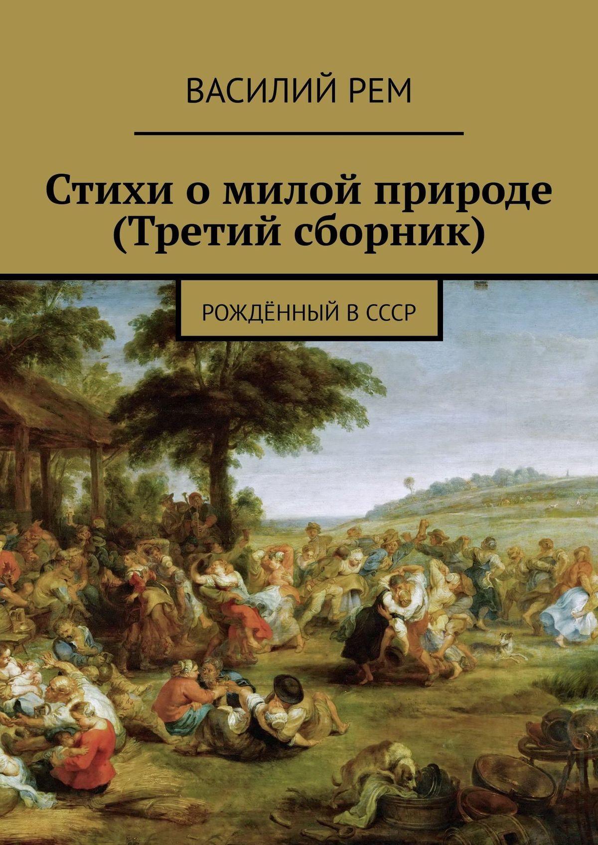Стихи омилой природе (Третий сборник). Рождённый вСССР