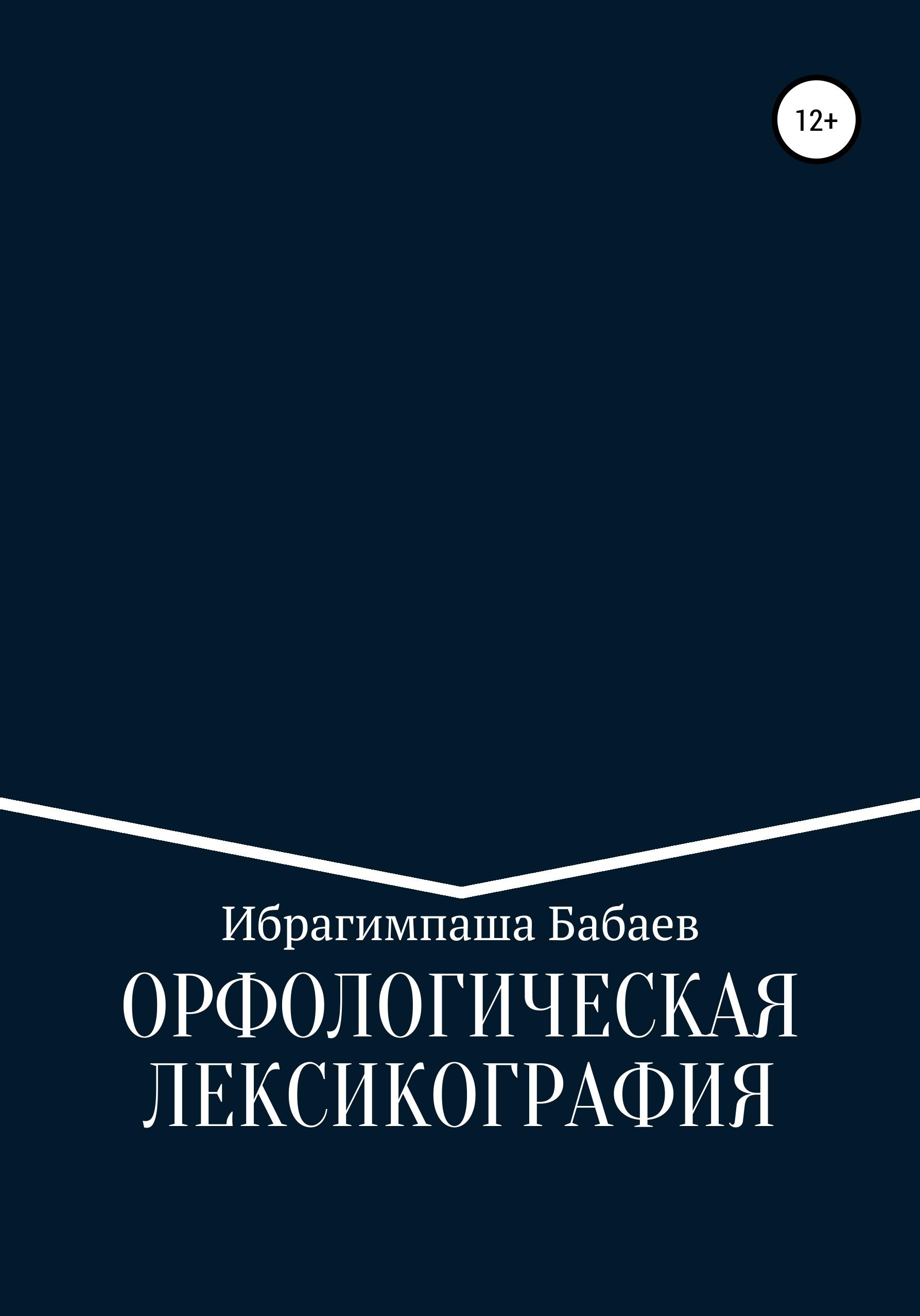Орфологическая лексикография