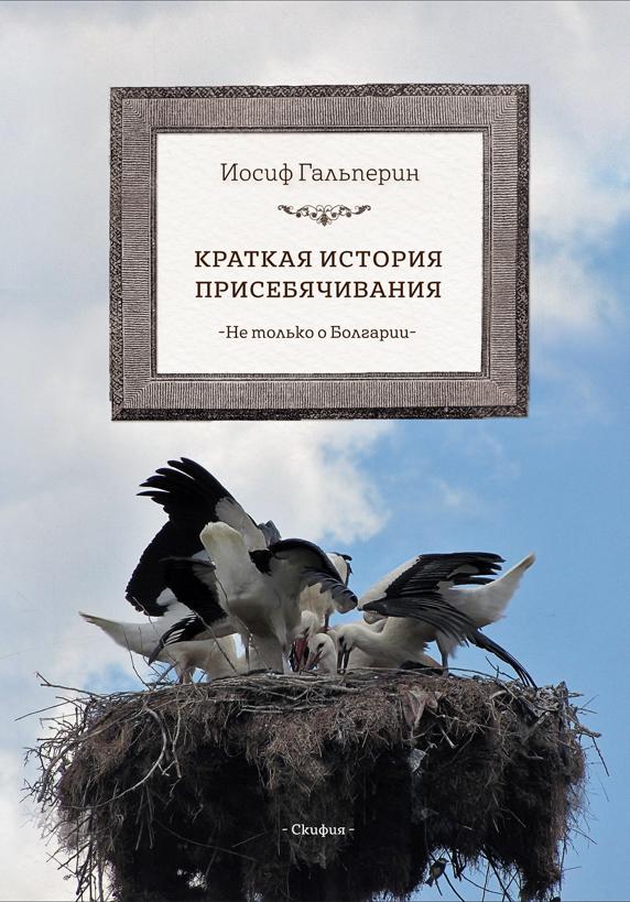 Краткая история присебячивания. Не только о Болгарии