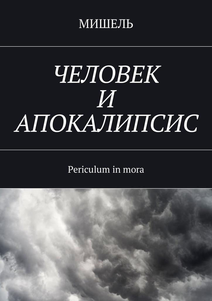 Человек и апокалипсис. Periculum inmora