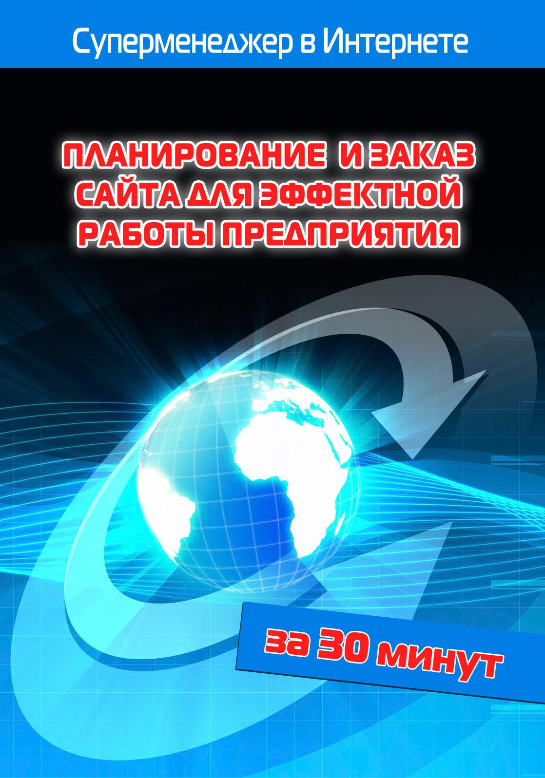 Планирование и заказ сайта для эффектной работы предприятия