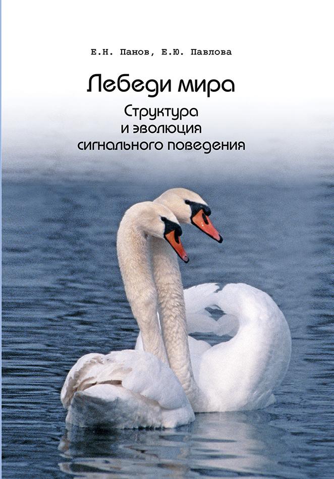 Лебеди мира. Структура и эволюция сигнального поведения