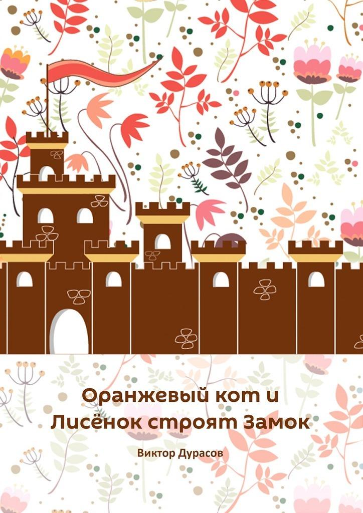 Оранжевый кот и Лисёнок строят замок
