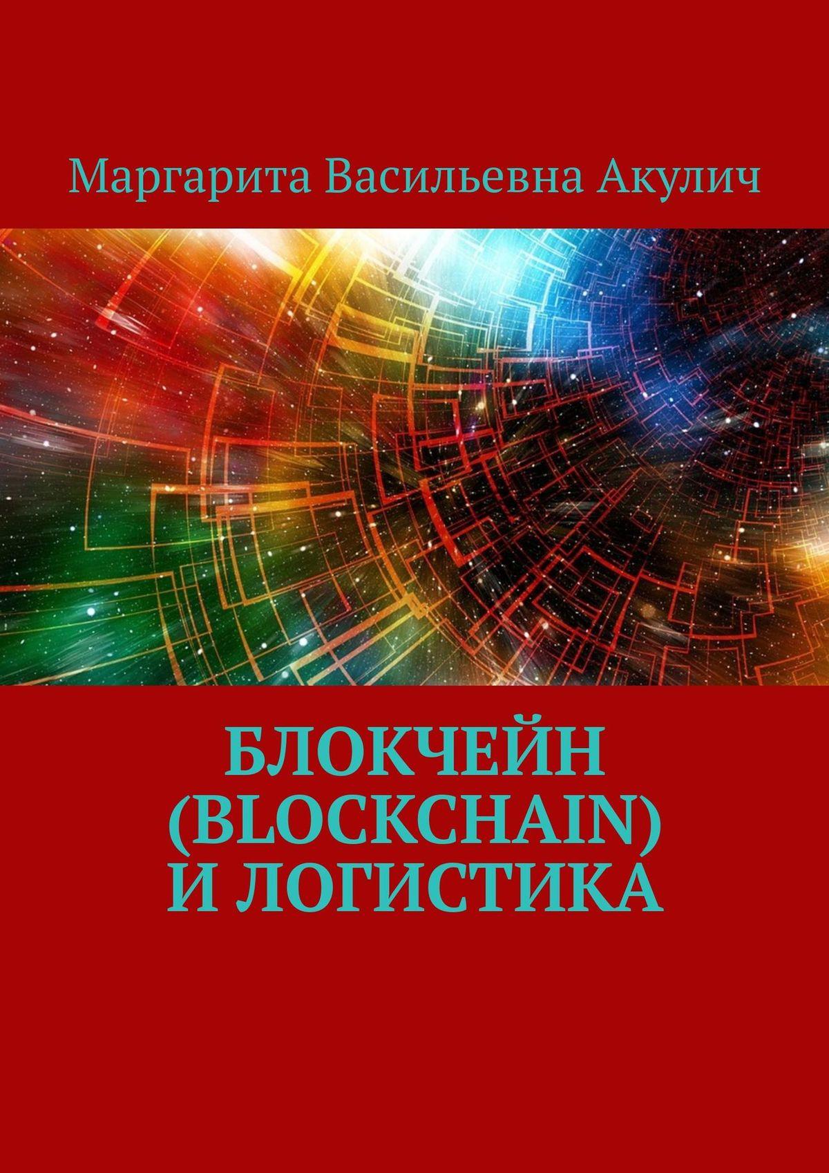 Blockchain илогистика