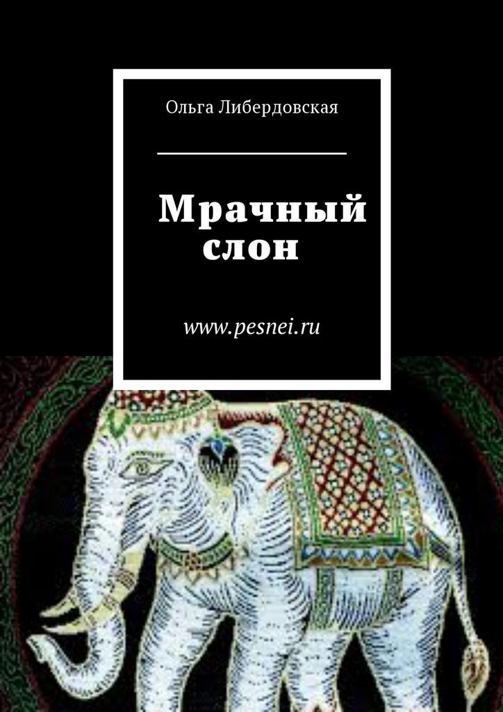 Мрачный слон