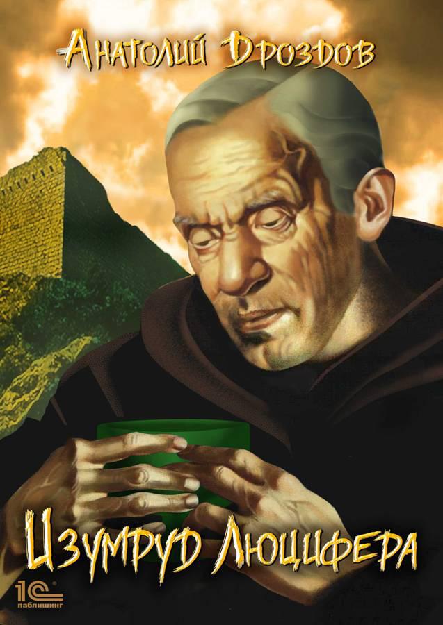 Изумруд Люцифера