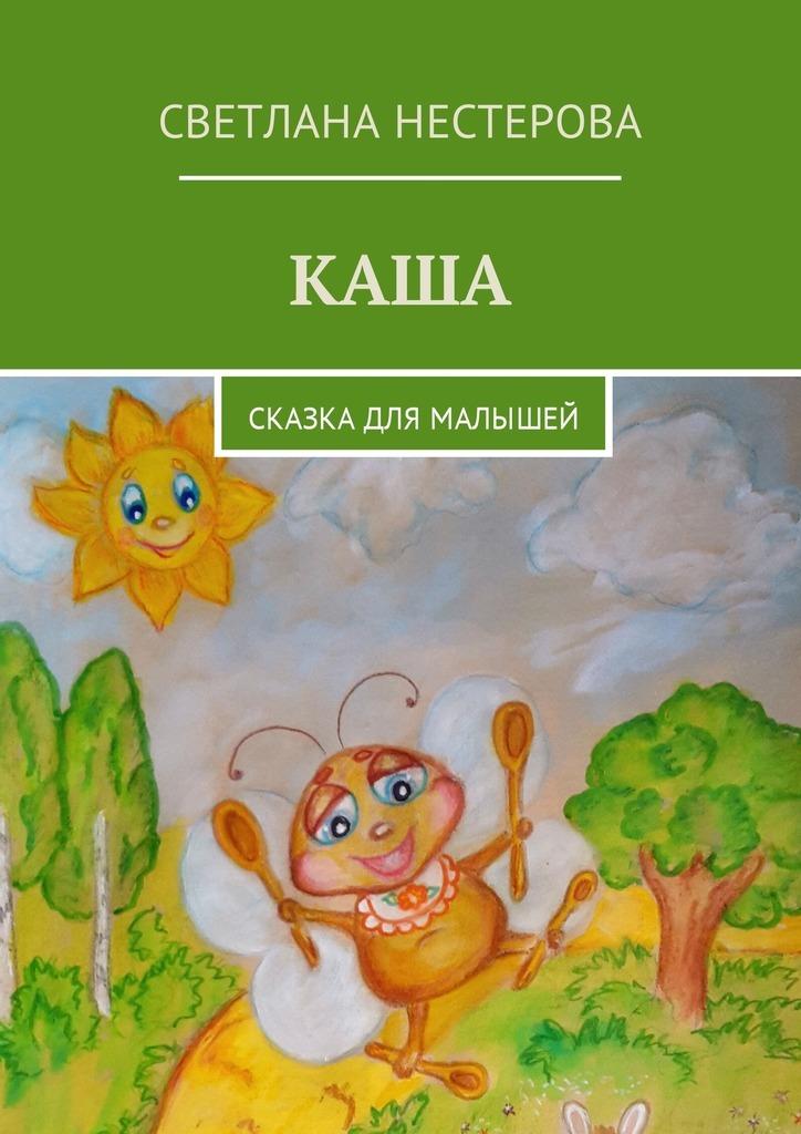 Каша. Сказка для малышей