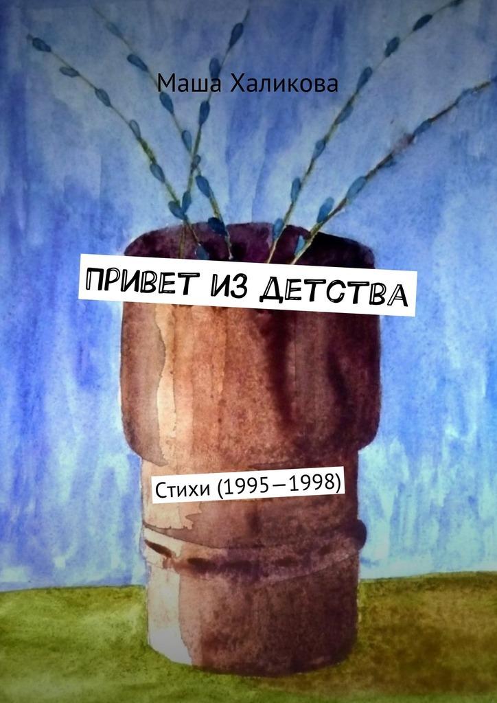 Привет издетства. Стихи (1995—1998)