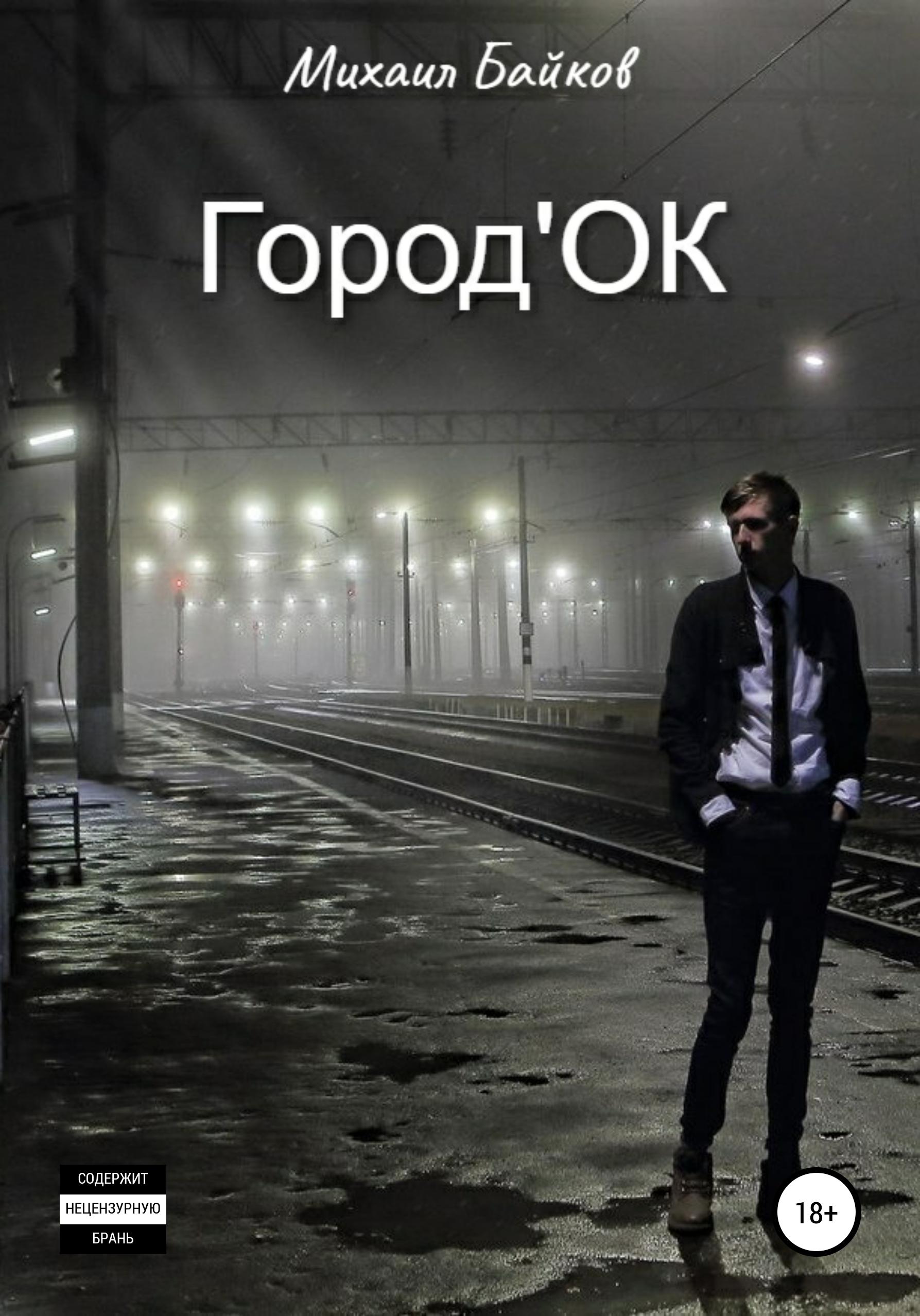 Город'ОК