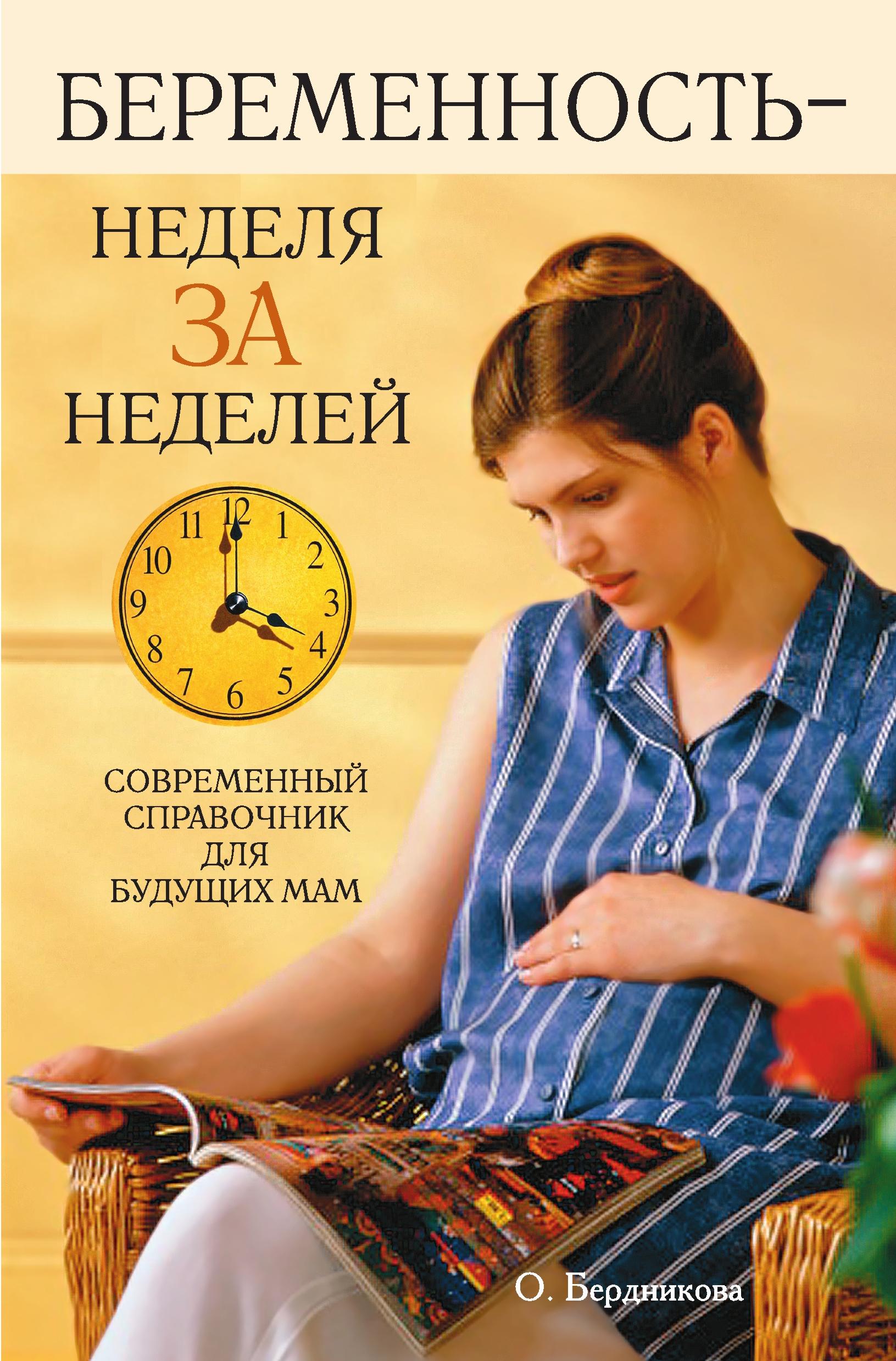 Беременность – неделя за неделей. Современный справочник для будущих мам e06af9815f0