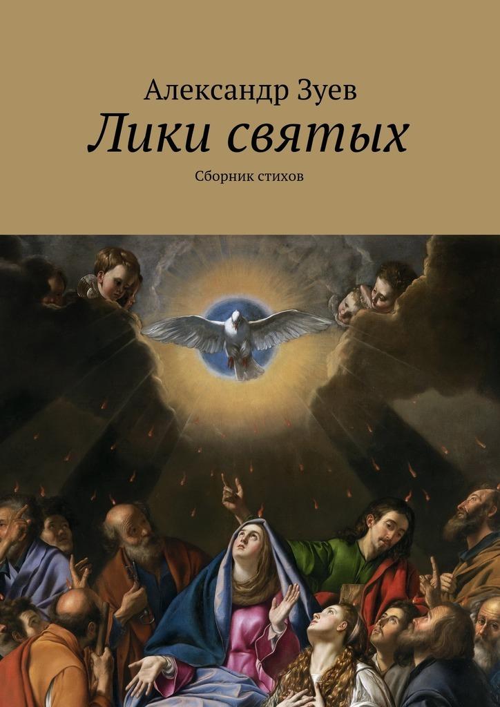 Лики святых. Сборник стихов