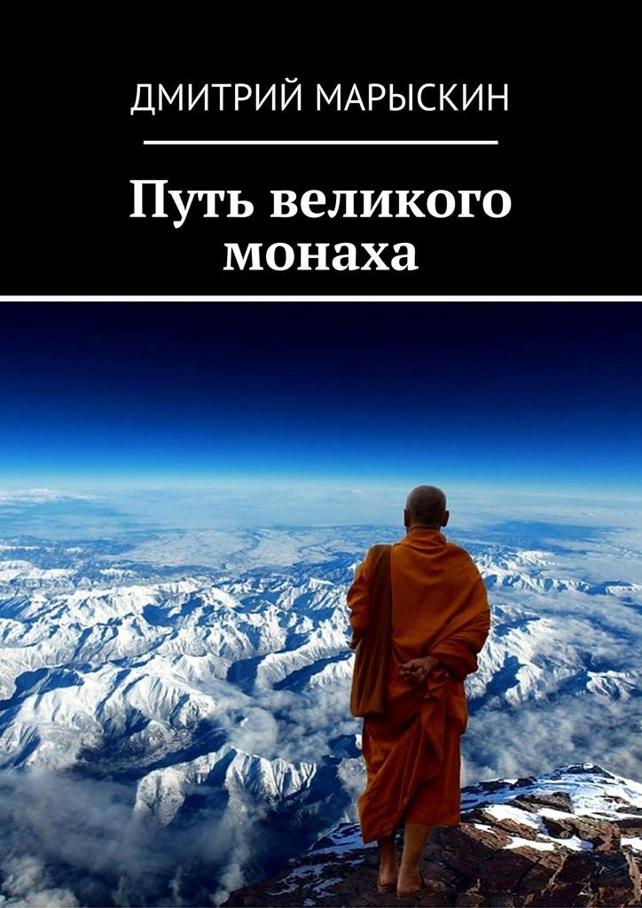 Путь великого монаха