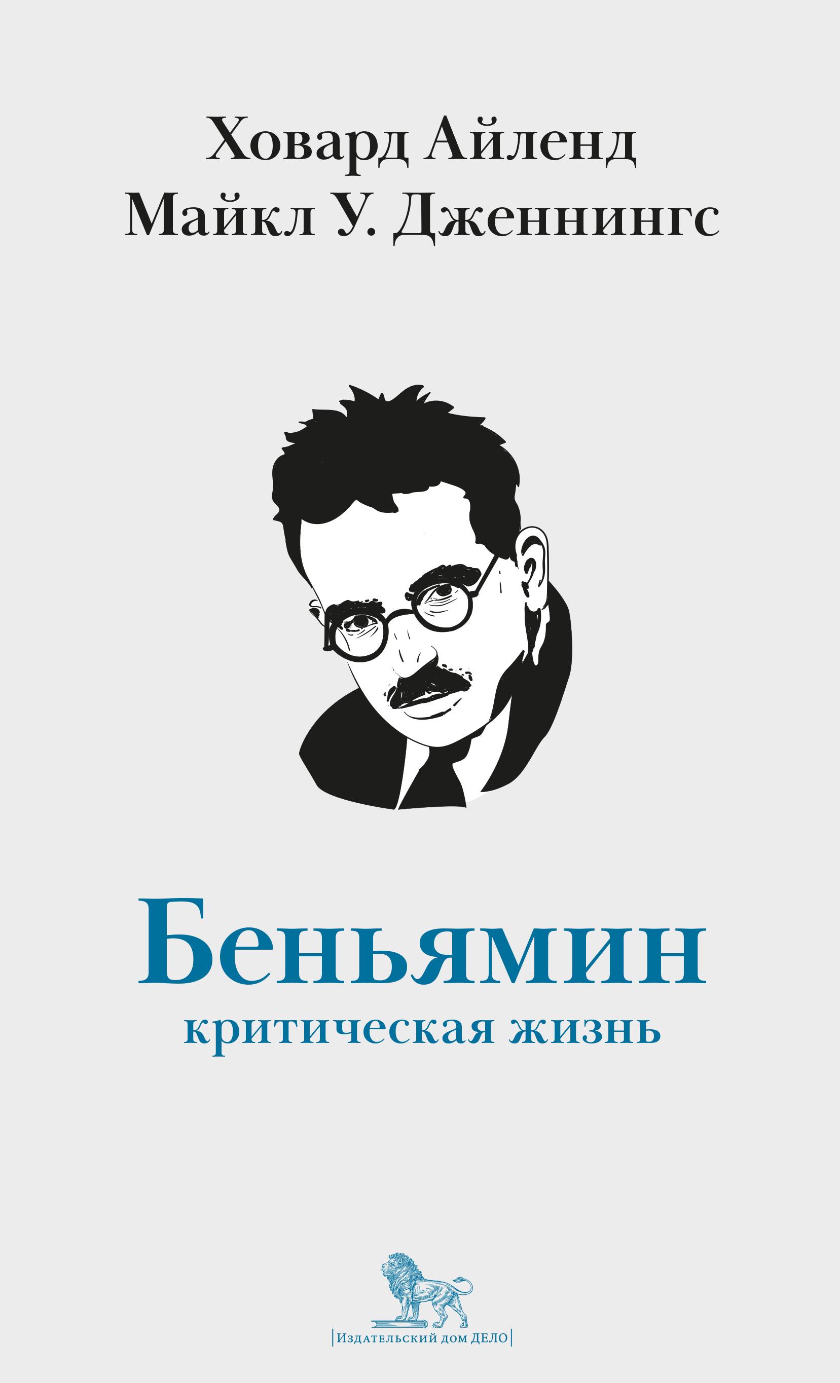 Вальтер Беньямин. Критическая жизнь