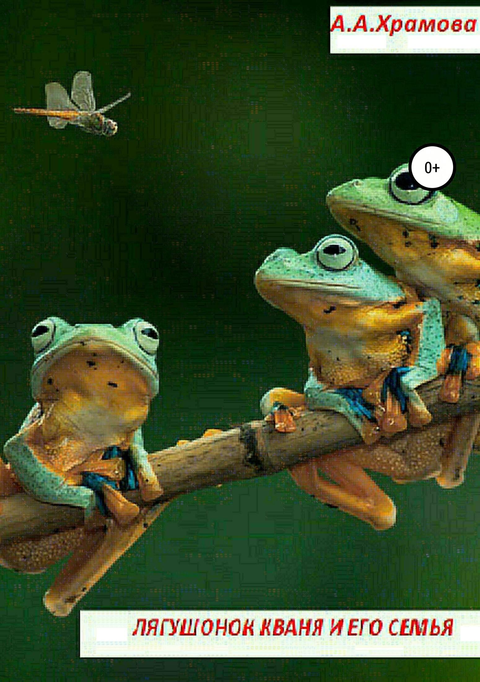 Лягушонок Кваня и его семья