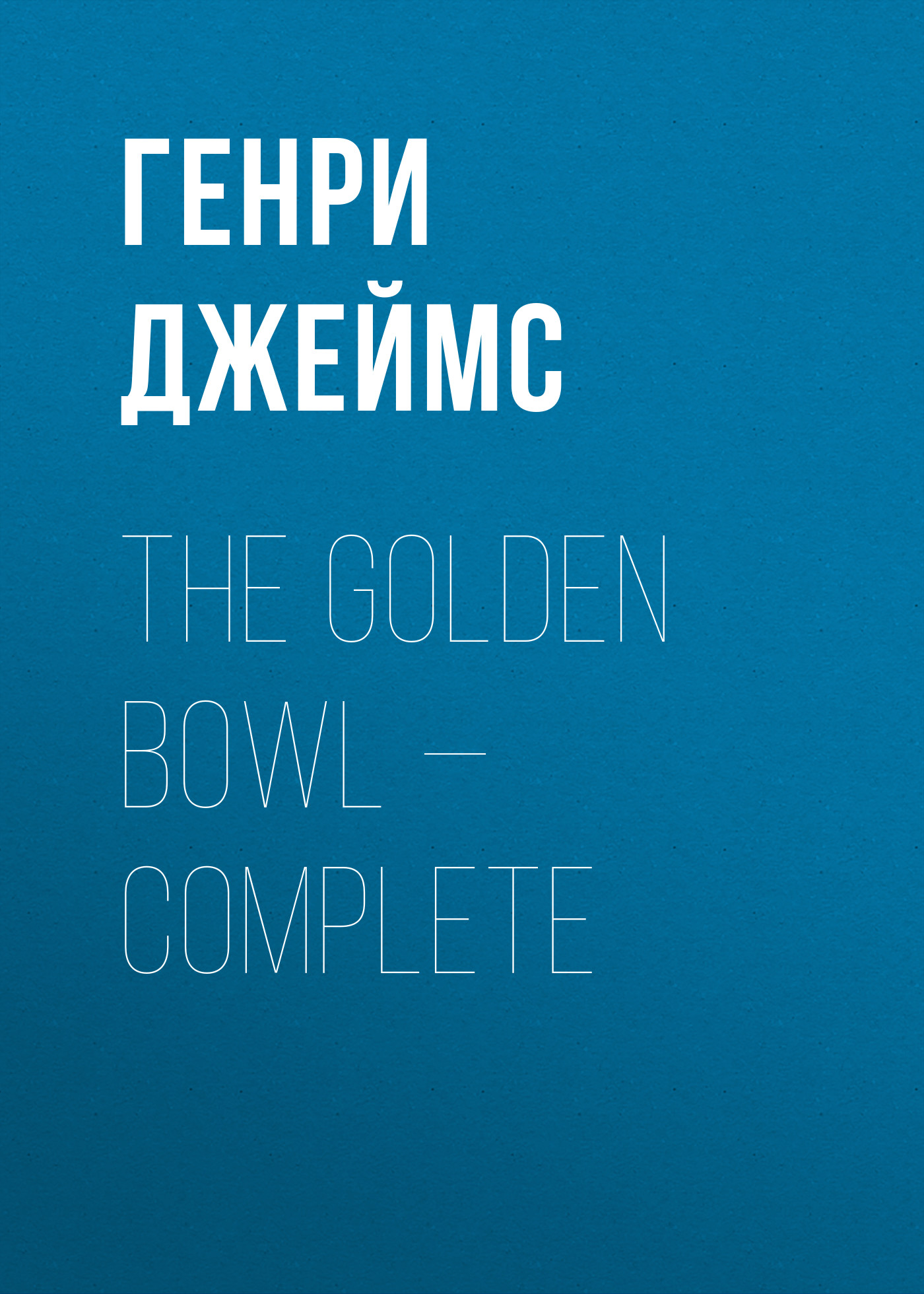 The Golden Bowl — Complete