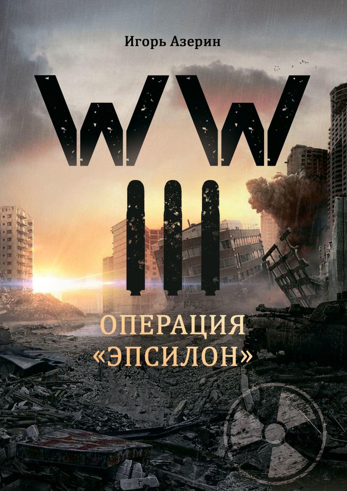 WWIII. Операция «Эпсилон»