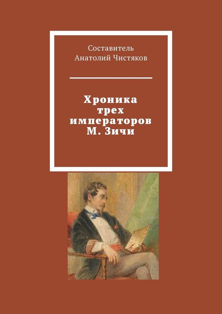 Хроника трех императоров М. Зичи